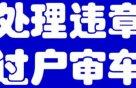 广州汽车违章代办