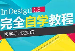 平面设计排版课程