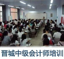 晋城中级会计师培训