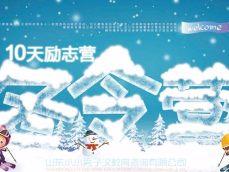 2018济南冬令营-青少年减肥冬令营开始报名了
