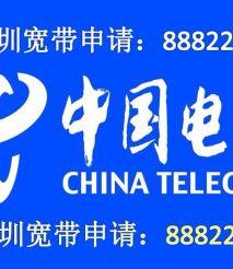 深圳观澜 大浪 龙华宽带申请办理安装资费套餐