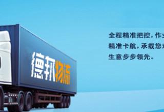 【卡车航班】精准卡航,限时送达