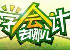 天津西青区初级会计培训(零基础会计证考不过免费重学)