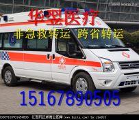 温州救护车出租