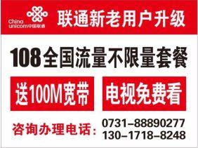 长沙联通宽带1600包3年100M光纤含光