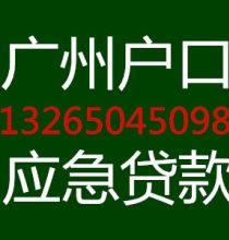 广州汽车贷款