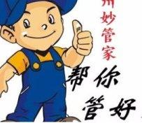 福州专业酒店保洁公司 妙管家