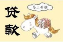 天津房产抵押贷款