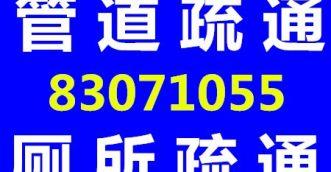 湘江世纪城下水道疏通网点开通通知