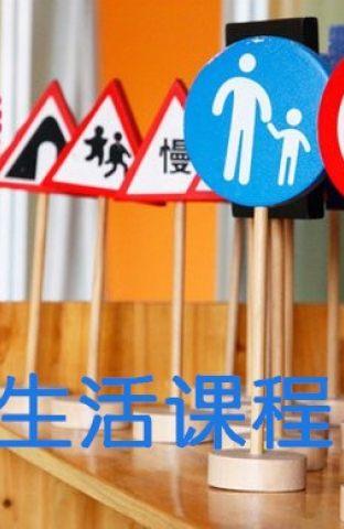 蒙氏生活课程洛阳全日制早教
