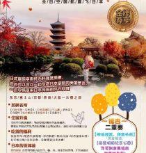 【王者風范】石家莊到日本雙飛7日游(北京)