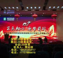 惠州高清LED大屏租赁,惠州P3P4屏幕租赁,户外LED屏
