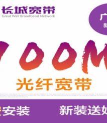广州长城宽带 100M光纤宽带特惠套餐 两年送两年