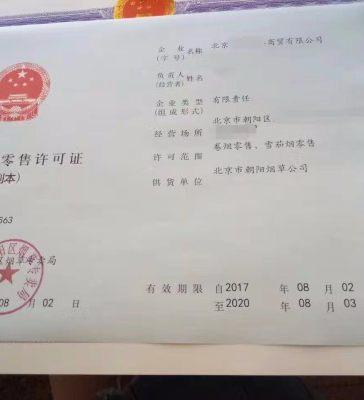北京烟草零售许可证