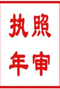 北京大兴区营业执照年审