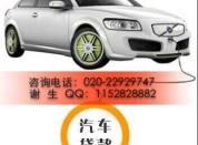 广州不押车贷款