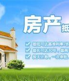 宁波房屋贷款哪家好?