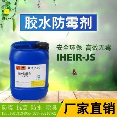 胶水防霉剂|水性胶水防霉助剂