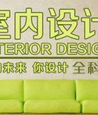 上海室内设计培训班哪里好哪个好