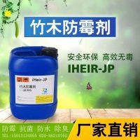 浸泡防霉|木材防霉剂|防腐防虫防霉剂