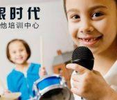 儿童声乐培训