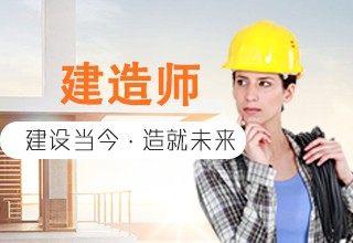 建造师专业