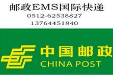 苏州邮政速递EMS国际快递到美国英国法国德国日本韩国澳大利亚