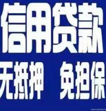 广州保单贷款 |广州信用贷款 |广州房产抵押贷款