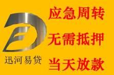 广州房屋抵押贷款,一押,二押,单签 息低,成数高