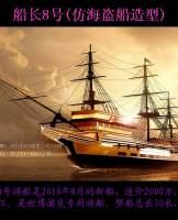船长8号 浦江游览船