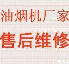 欢迎访问北京朝阳区老板油烟机维修清洗售后服务咨询电话