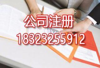 重庆沙坪坝公司注册  重庆代理记账公司
