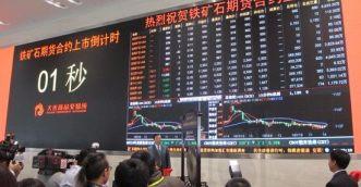 铁矿石期货境外投资者正式上市