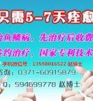 上海鱼鳞病的治疗方法