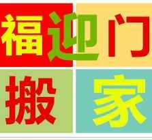 杭州专业居民学生白领搬家公司搬迁起重吊装优惠月