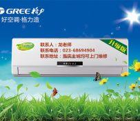 重庆南岸区格力空调售后服务-