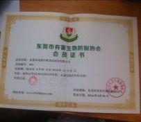 东莞有害生物防治协会的会员-