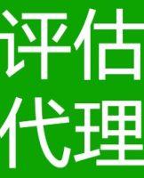 桂林审计评估