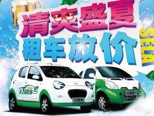 新能源电动汽车租赁