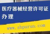上海实地代办医疗器械经营许可证价格