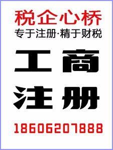 苏州工商注册