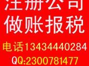 深圳龙华做帐报税