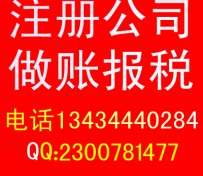 民治代理深圳公司注册 深圳龙