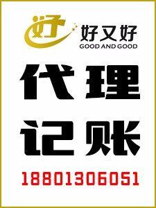 北京通州区代理记账