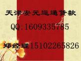 天津房产短期借款应急必选