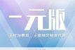 上海一元注册公司可信吗?