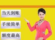 北京汽车贷款公司,不押车贷款