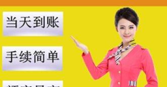北京顺义小额贷款