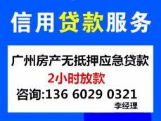 广州房产应急贷款