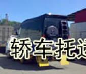 北京到浙江货运18311083110浙江货运公司